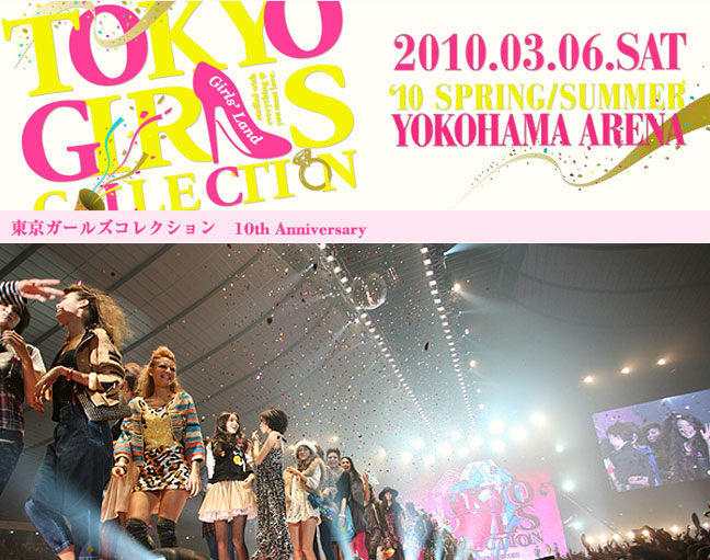 Tokyo Girls Collection 2010 SS