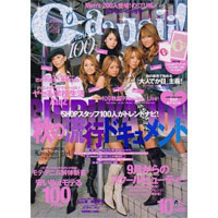 Cawaii! magazine