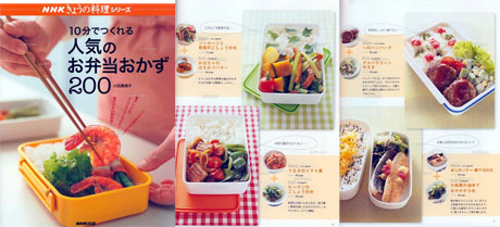 Dishes for Obento ~ Nin