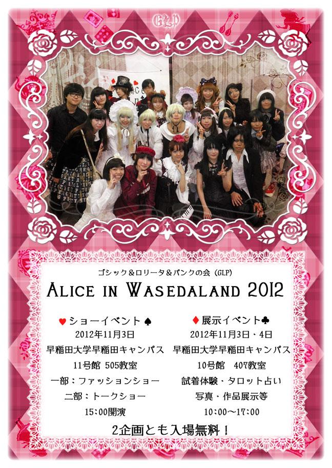 alice-in-wasedaland-01