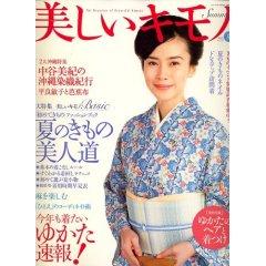 Utsukushii Kimono