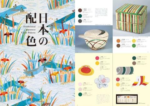 日本の配色, Nihon Haishoku