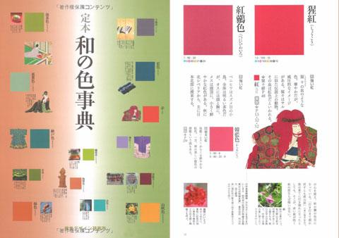 定本和の色事典,Teihon Wa no Irojiten