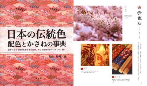 日本の伝統色配色とかさねの事典, Nihon no Dento Iro Haishoku Jiten