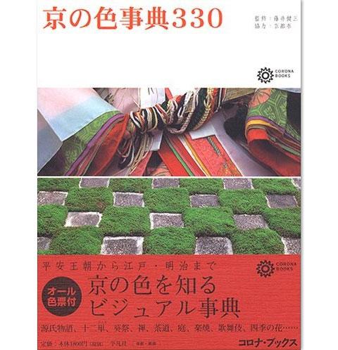京の色事典330, Miyako no Iro Jiten 330