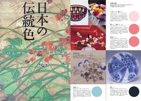 日本の伝統色, Nihon no Dento Iro