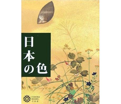 日本の色, Nihon no Iro