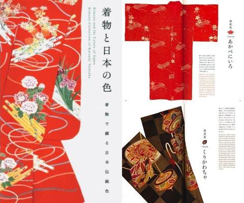 着物と日本の色, Kimono to Nihon no Iro