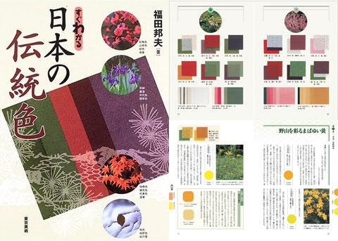 すぐわかる日本の伝統色, Sugu Wakaru Nihon no Dento Iro