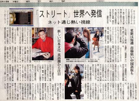 Asahi Shimbun article