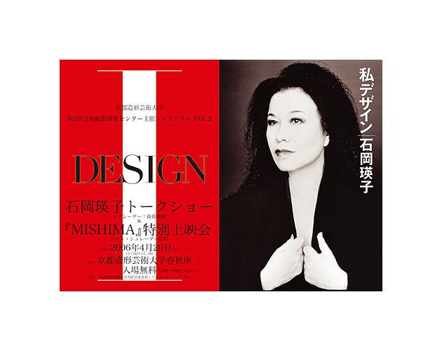 Watashi Design Eiko Ishioka